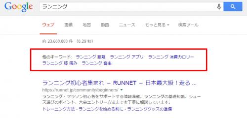 ランニング   Google 検索