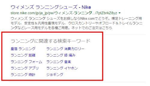 ランニング   Google 検索2