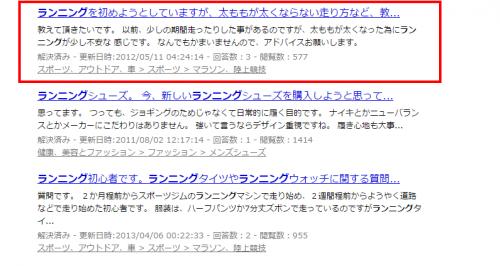 「ランニング」の検索結果(Q&A)   Yahoo 知恵袋