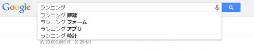 ランニング   Google 検索s