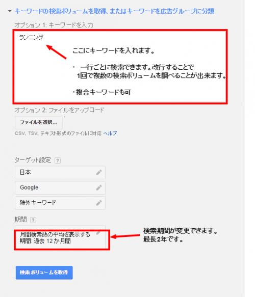 キーワード プランナー   Google AdWords2