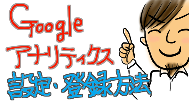 Googleアナリティクス設定方法