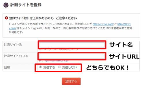 サイトの追加   User Local スマートフォン解析