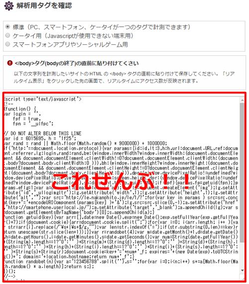 HTML 貼り付けタグを確認   User Local スマートフォン解析