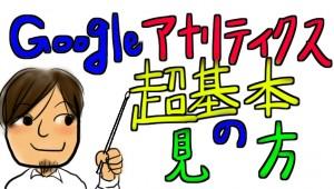 Googleアナリティクス超基本の見方