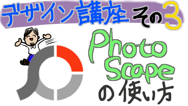 photo scape 使い方