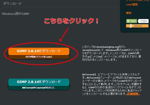 GIMP   ダウンロード