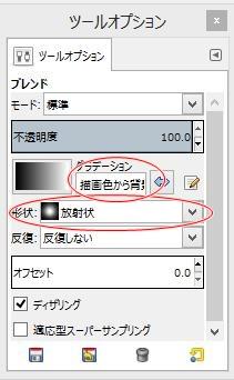 GIMP 使い方