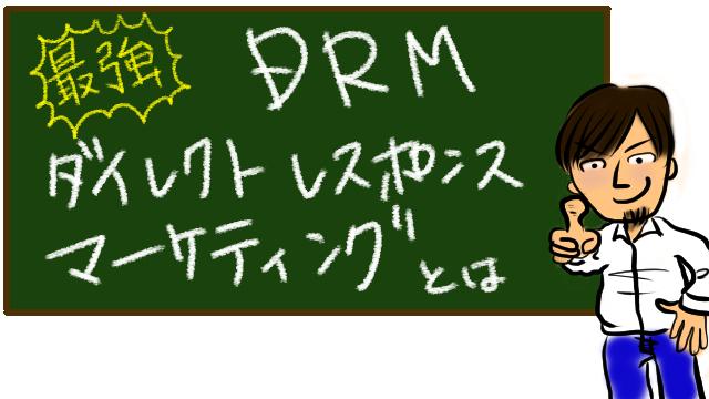 DRM ダイレクトレスポンスマーケティング