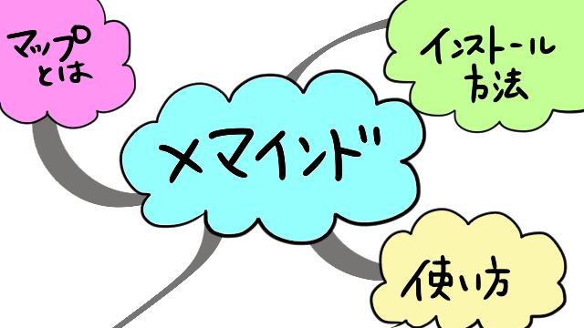 Xマインドのインストール方法と簡単な使い方【ハウツー動画あり】