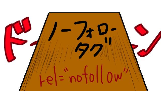 "rel=""nofollow""タグ"