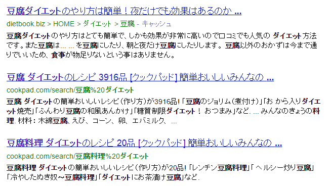 「豆腐 食事 ダイエット」の検索結果 Yahoo 検索