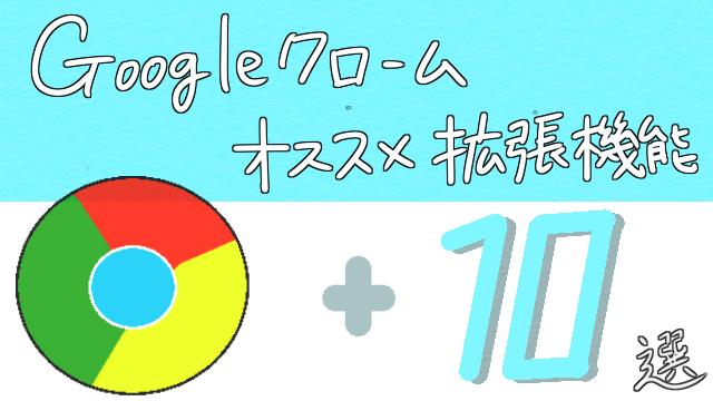 Googleクローム拡張機能
