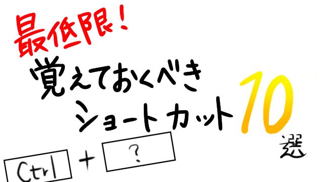 最低限覚えておくべきショートカットキー10選【ハウツー動画あり】