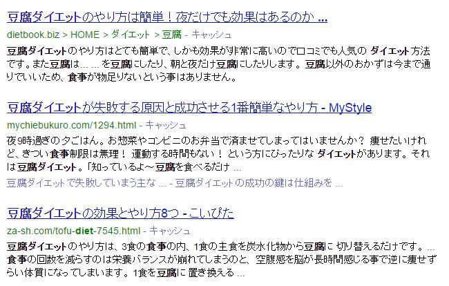 「ダイエット 食事 豆腐」の検索結果 Yahoo 検索