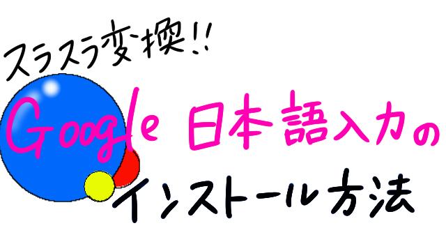 日本語入力 インストール方法
