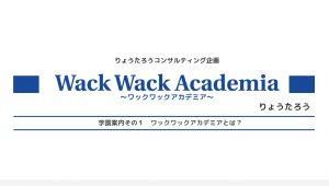 WWA-1