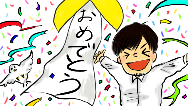 目標達成おめでとう-2